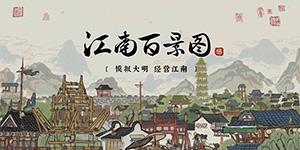 江南百景图怎么探索新区域