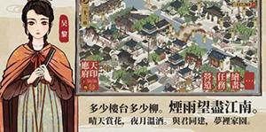 江南百景图怎么查看环境