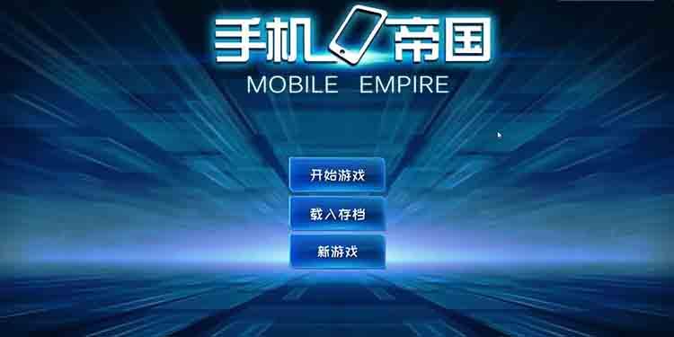 类似手机帝国的游戏