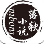 落秋小说appv1.1.3最新版