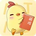 萌鸡小说最新版2020