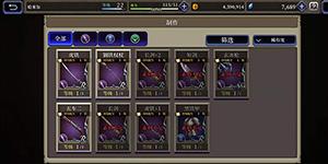 最终幻想勇气启示录幻影战争武具怎么获得
